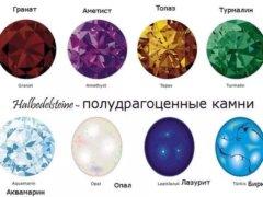 61697105 2229879367101337 4151737257734176768 n 240x180 - Halbedelsteine-drago kamenje